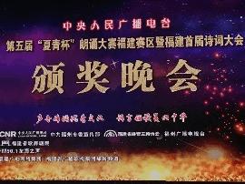 """第五届""""夏青杯""""朗诵大赛福建赛区颁奖晚会举行"""