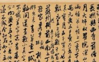 苏轼咋评价米芾的《面谕帖》