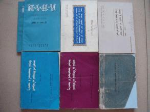 【内蒙古之最】世界出版蒙文图书最多