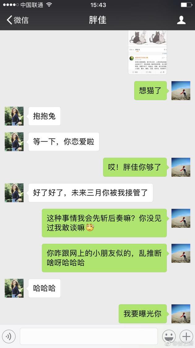 发文表白好友被疑恋爱 娄艺潇:不能随便发感慨了