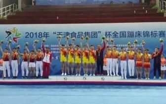 长治仨小伙儿勇夺2018全国蹦床锦标赛金牌!