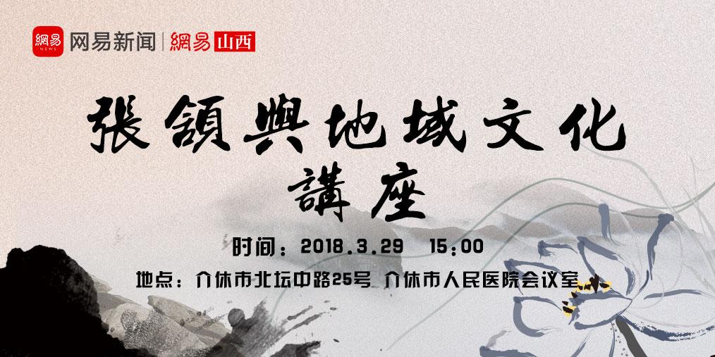 著名作家韩石山讲座——张颔与地域文化