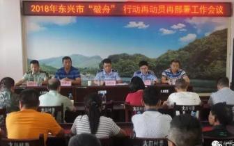 """东兴市""""破舟""""行动将在6月份进入集中整治阶段"""