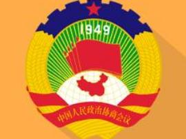 运城市政协党组(扩大)会议召开