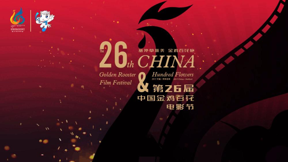 第26届中国金鸡百花电影节在呼市隆重开幕