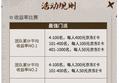 网易股林大会逍遥派50.86%收益率重夺霸主