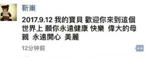 恭喜!靳东朋友圈自曝二胎得子 重8斤多