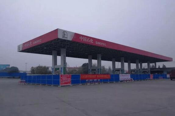 注意了!今天这个服务区的加油站开始升级改造了!