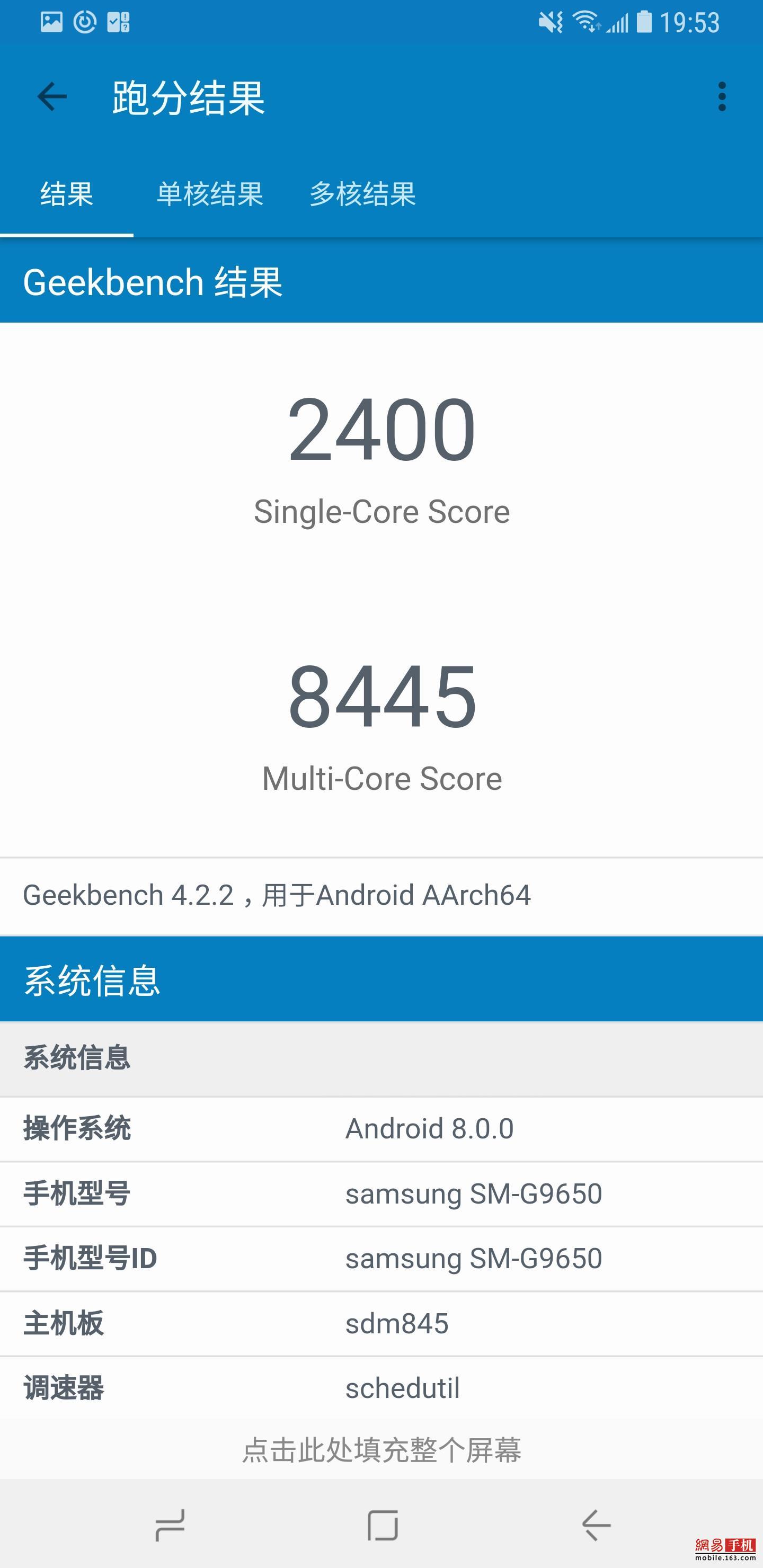 三星Galaxy S9+评测
