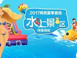2017网民夏季首选水上景区评选活动