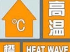 高温预警由黄色升级为橙色  高温模式再次启动