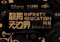 网易教育金翼奖:2017年度教育行业突出贡献人物