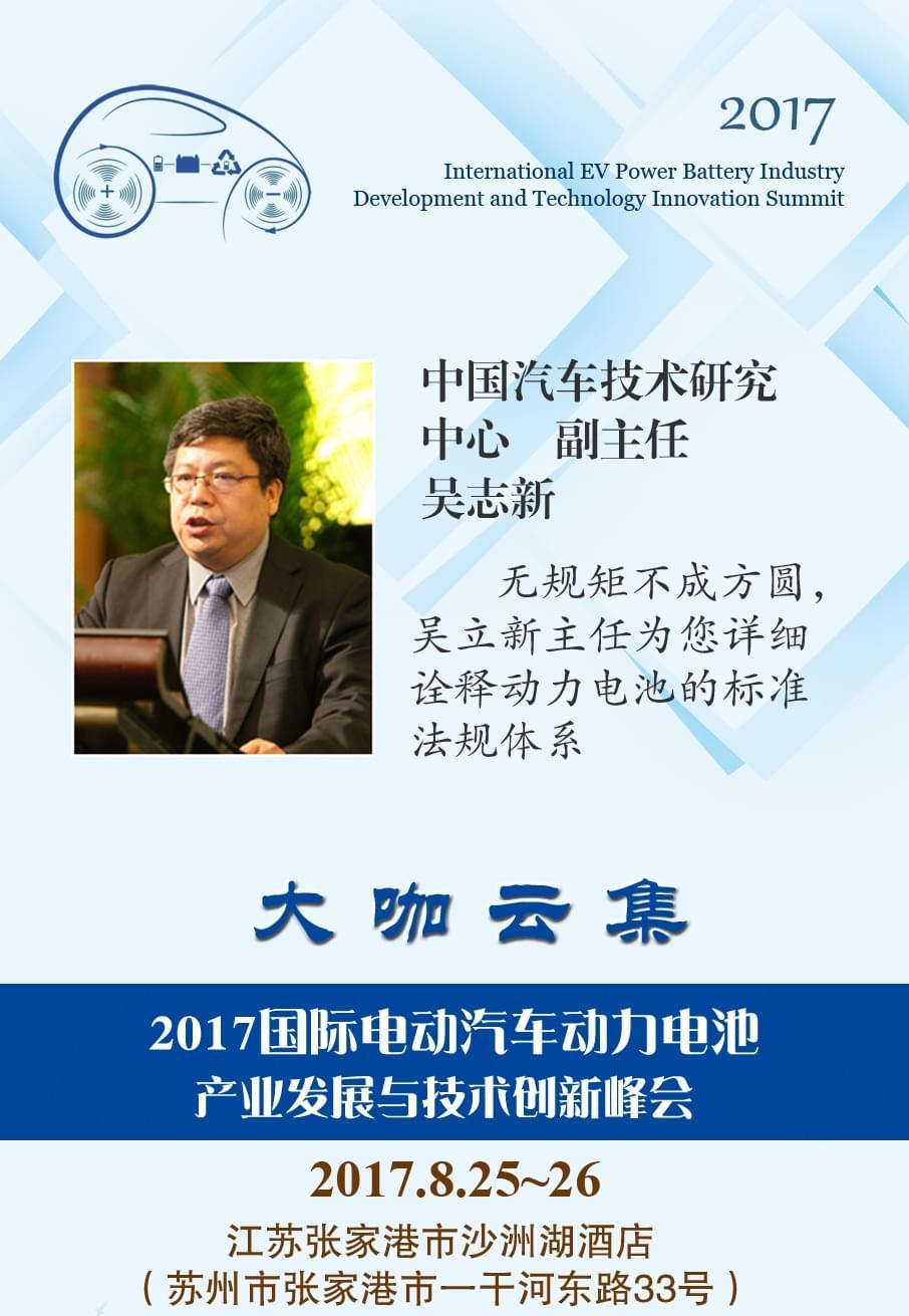 专家说会:吴志新解析新能源汽车及动力电池法规体系