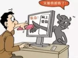 近期网络小额贷款诈骗案件高发 警方提醒切莫上当