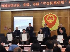 """芮城县23家企业被授予""""守合同 重信用""""企业称号"""