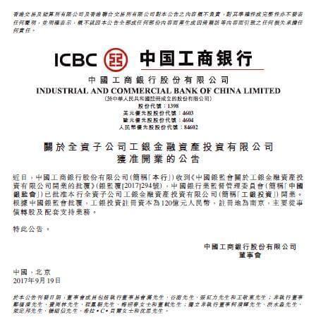 工商银行:债转股实施机构工银金融获银监会批准