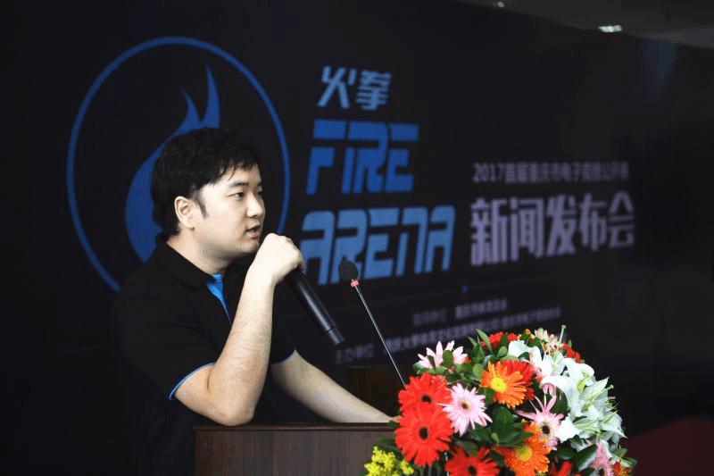 重庆首届电竞公开赛启动  30万大奖今起报名角逐