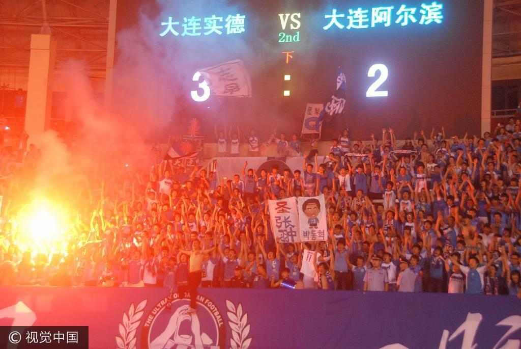 实德和阿尔滨的大连德比仅仅出现了一个赛季就宣告结束