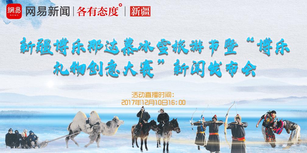 直播丨新疆博乐那达慕冰雪旅游节暨博乐礼物创意大赛新闻发布会