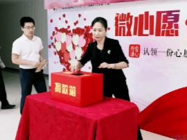 恒丰银行福州分行组织为患病职工家属爱心捐款