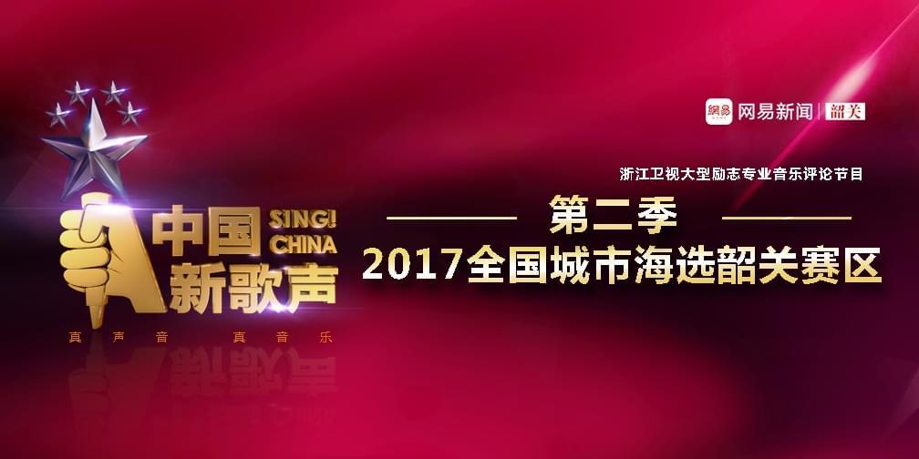 《中国新歌声》韶关赛区半决赛精彩回顾