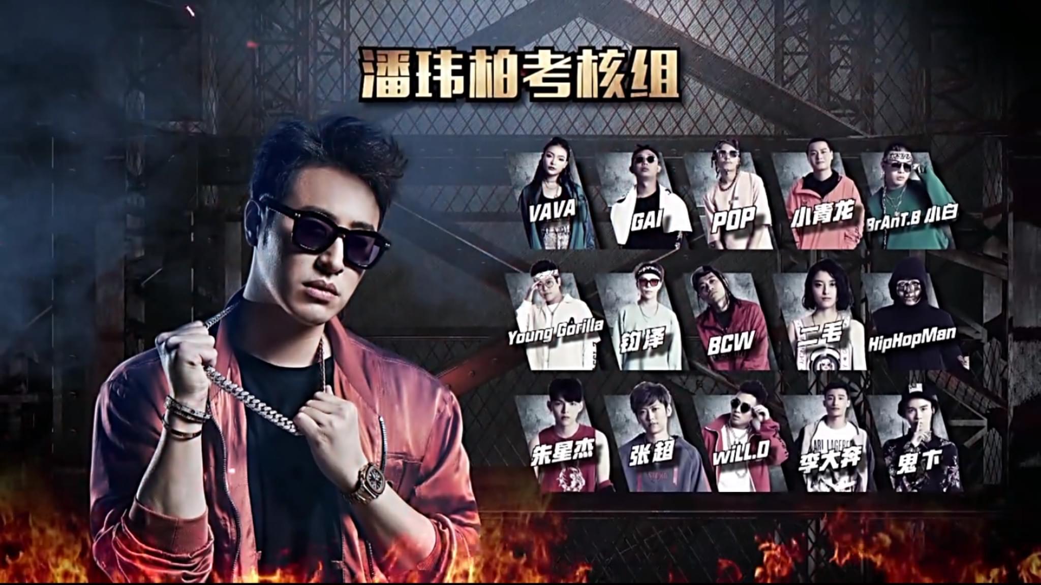 《中国有嘻哈》第三期 ZERO-G钧泽表现获好评