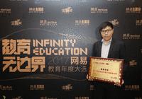 集思学院获网易教育2017年度科技创新在线教育品牌
