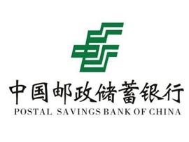 邮储银行漳州市分行获2017年全国通信行业用户满意企业