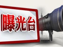 运城交警:交通违法两项整治曝光台