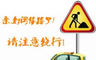 注意绕行 4月15日起英雄中路八一桥半封闭施工