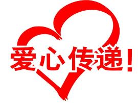 雨露爱心协会志愿者:为广西贫困姐弟筹集善款维修房屋