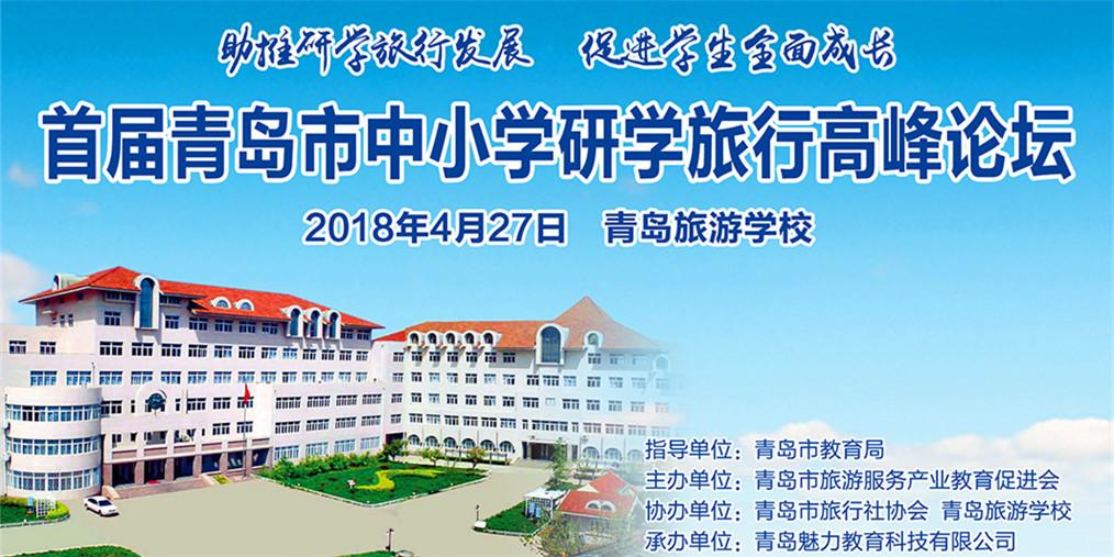首届青岛市中小学研学旅行高峰论坛