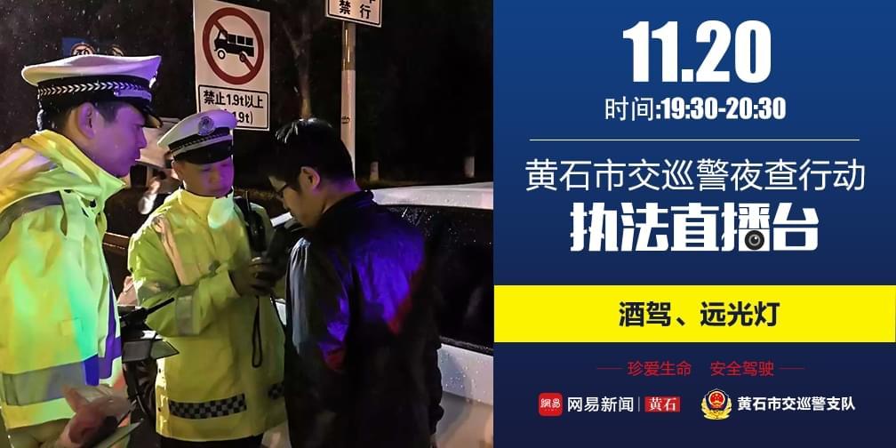执法直播台|11.20黄石市交巡警夜查执法
