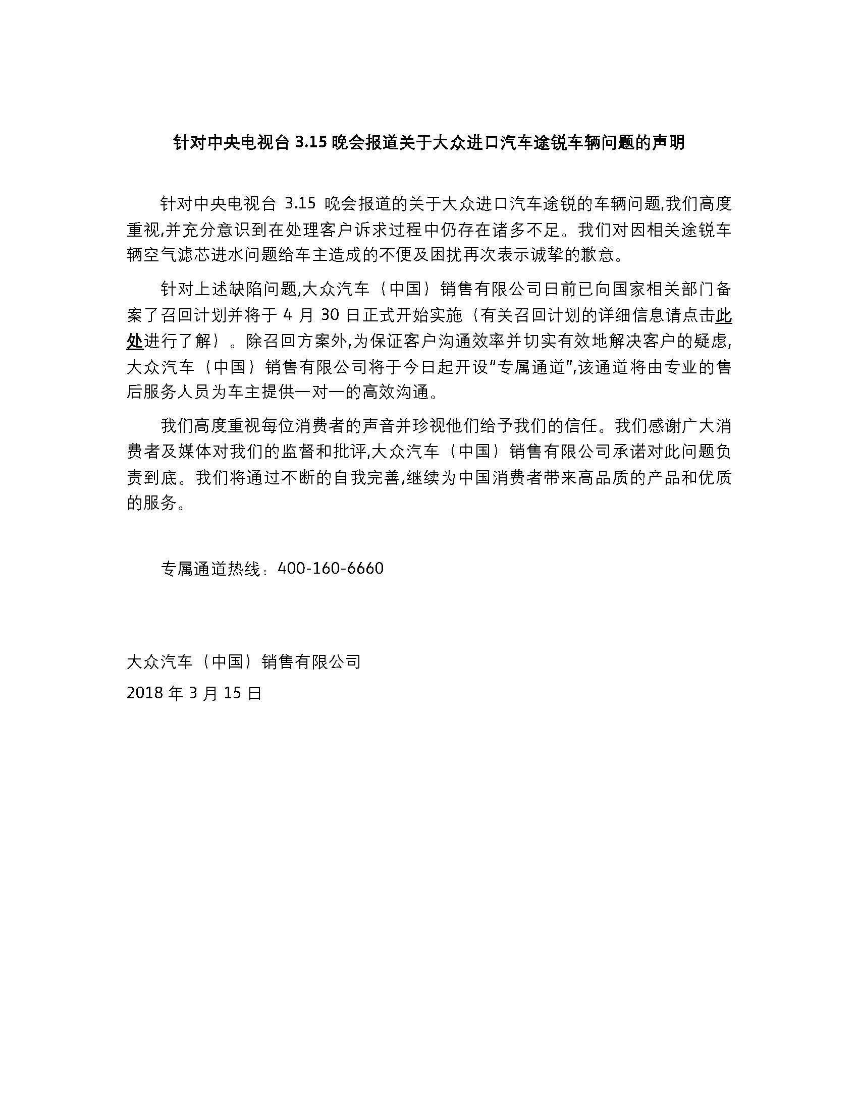 针对央视3·15晚会曝途锐问题 大众中国发声明致歉