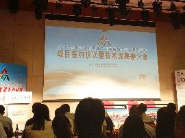 平潭台湾创业园举办项目签约仪式暨技术成果推介会