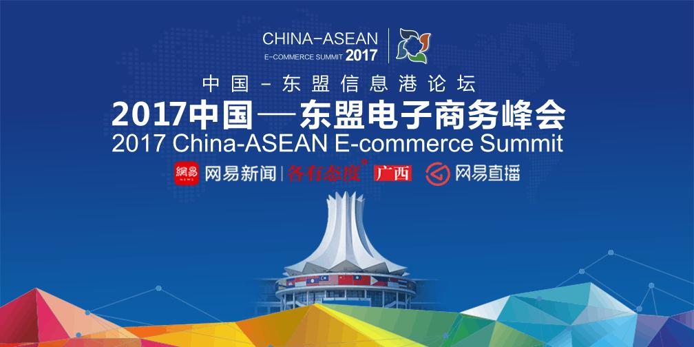 直击2017中国—东盟电子商务峰会议程