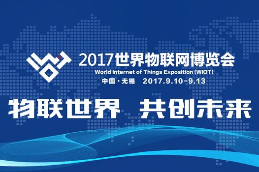 2017物博会宣传片
