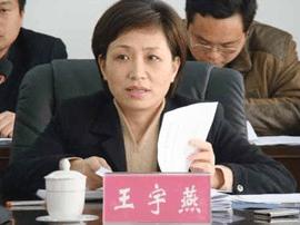 运城市委书记王宇燕主持召开市委常委(扩大)会议