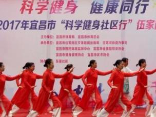 2017宜昌市科学健身社区行第4站:走进伍家岗