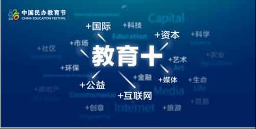 教育2.0 涅槃:巧口教育协办第四届820民办教育节