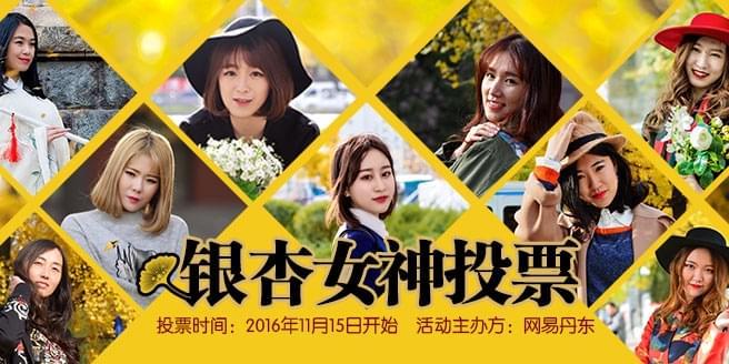 网易丹东年度银杏女神评选大赛