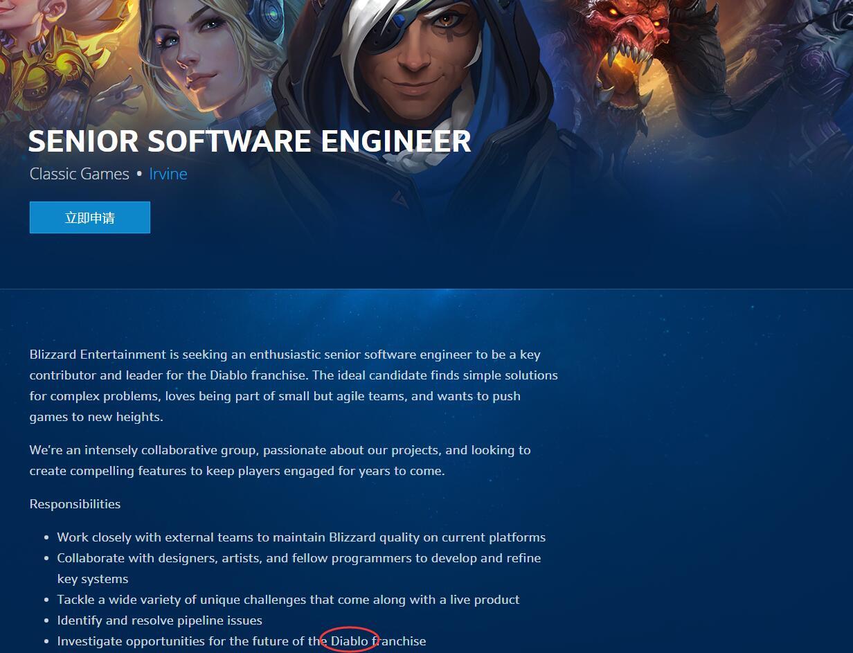 暴雪经典游戏团队再招工程师:暗黑2重制在即