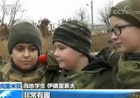 克里米亚近百名小学生学造雷排雷 为培养入伍兴趣