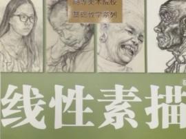 """线性素描 """"形神兼备""""的中国画传统法则"""