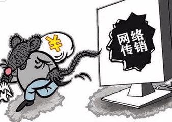 翁源破获网络传销案 卖珠宝包集资2000多万