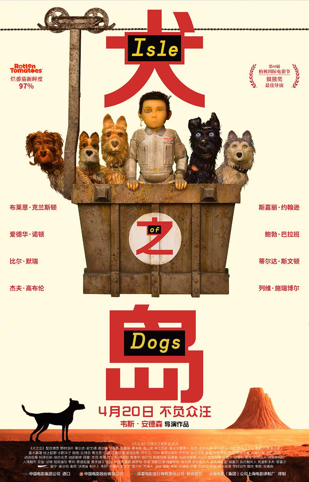 《犬之岛》中文海报