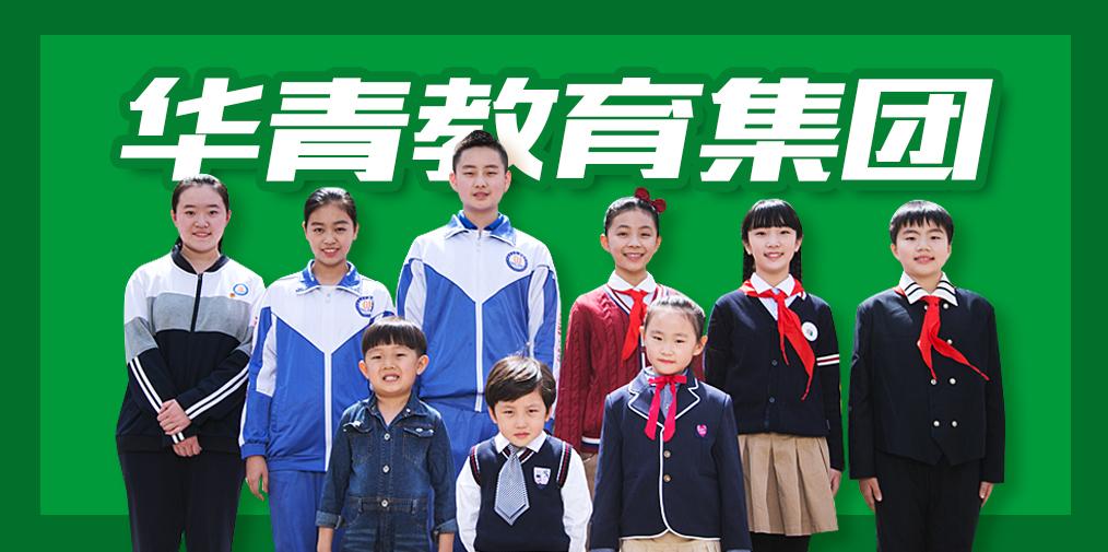 华青教育:为学生发展奠基 为民族未来负责