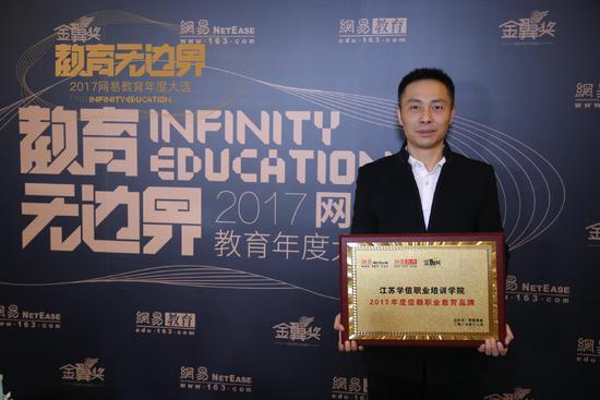 江苏学信职业培训学院副院长李辉:教育带有创造性 需要不断去超越自己