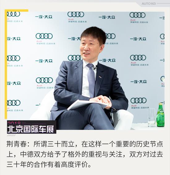 荆青春:携手三十年 一汽与奥迪合作进入全新阶段