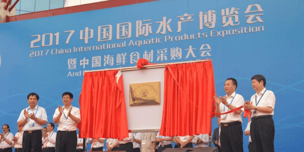 2017中国国际水产博览会看点知多少!
